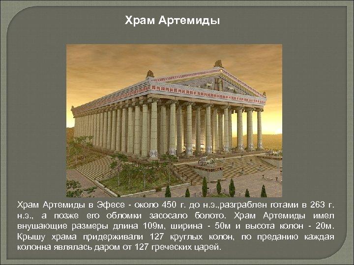 Храм Артемиды в Эфесе - около 450 г. до н. э. , разграблен готами