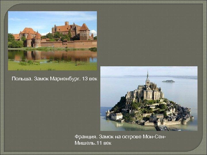 Польша. Замок Мариенбург. 13 век Франция. Замок на острове Мон-Сен. Мишель. 11 век