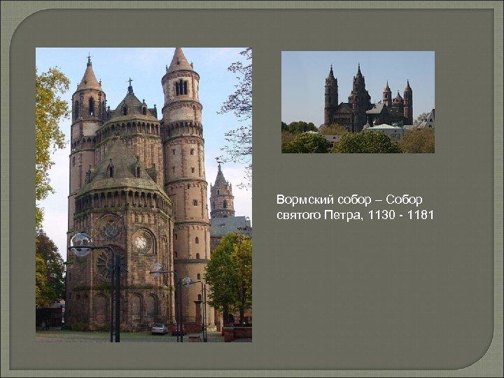 Вормский собор – Собор святого Петра, 1130 - 1181