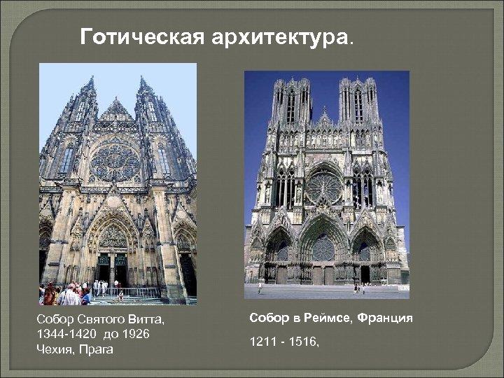 Готическая архитектура. Собор Святого Витта, 1344 -1420 до 1926 Чехия, Прага Собор в Реймсе,