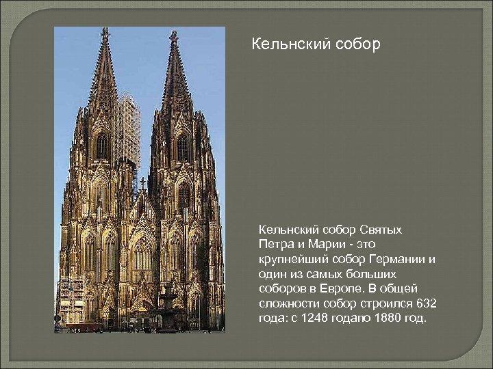 Кельнский собор Святых Петра и Марии - это крупнейший собор Германии и один из