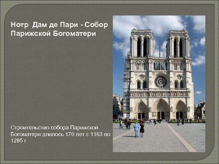 Нотр Дам де Пари - Собор Парижской Богоматери Строительство собора Парижской Богоматери длилось 170