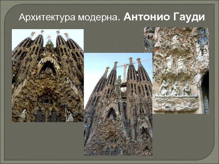 Архитектура модерна. Антонио Гауди