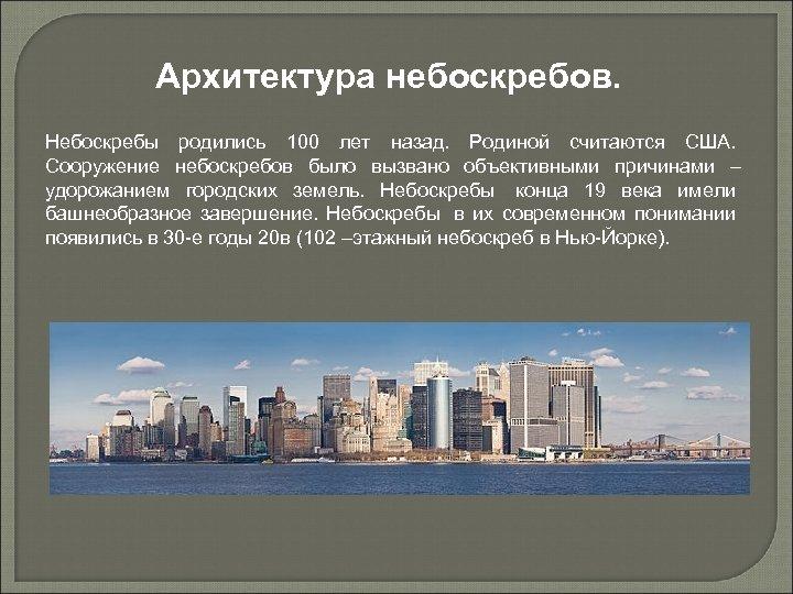 Архитектура небоскребов. Небоскребы родились 100 лет назад. Родиной считаются США. Сооружение небоскребов было вызвано