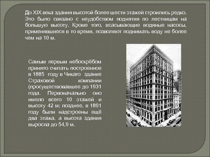 До XIX века здания высотой более шести этажей строились редко. Это было связано с