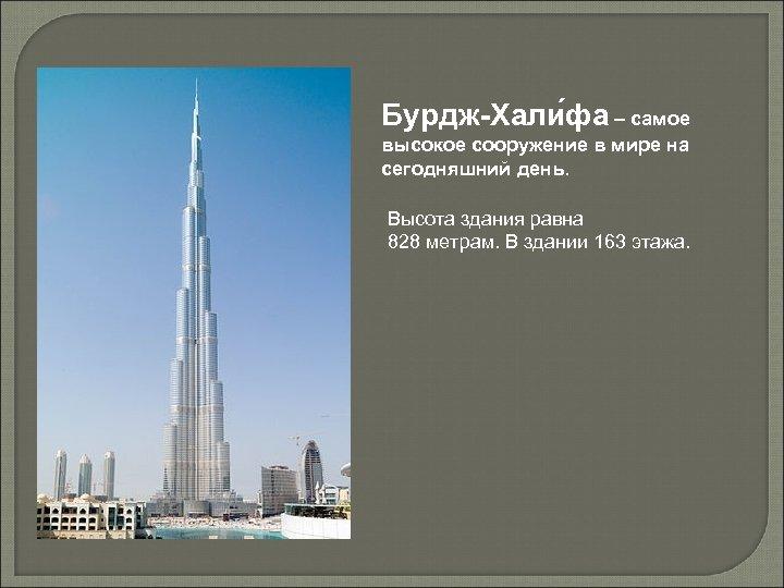 Бурдж-Хали фа – самое высокое сооружение в мире на сегодняшний день. Высота здания равна