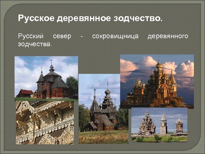 Русское деревянное зодчество. Русский север зодчества. - сокровищница деревянного