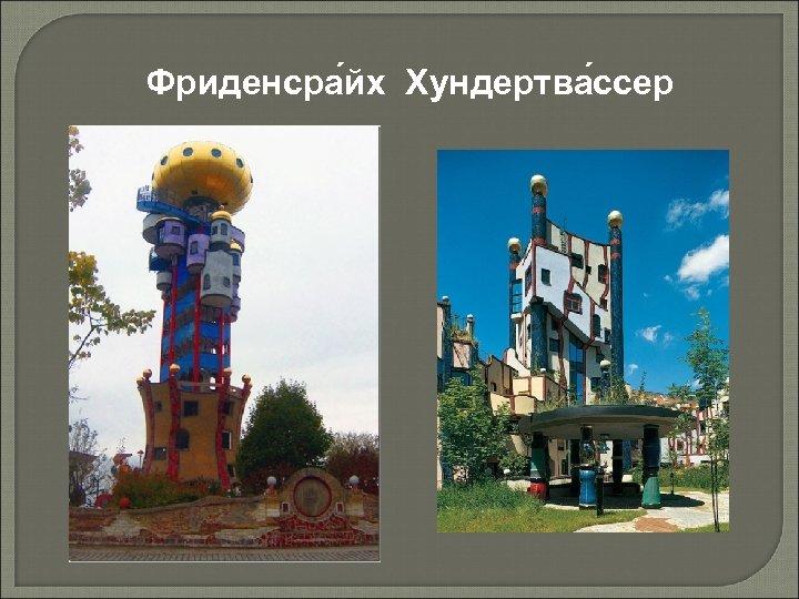 Фриденсра йх Хундертва ссер