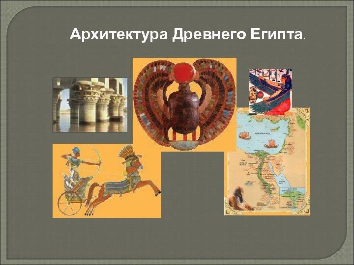 Архитектура Древнего Египта.