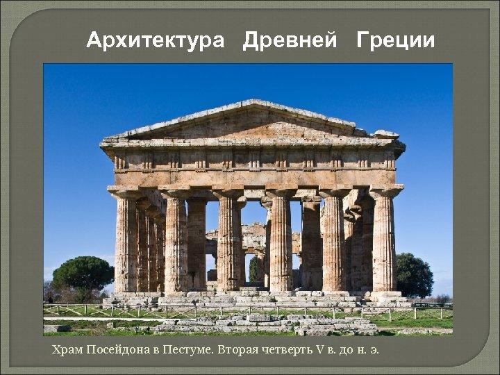 Архитектура Древней Греции Храм Посейдона в Пестуме. Вторая четверть V в. до н. э.