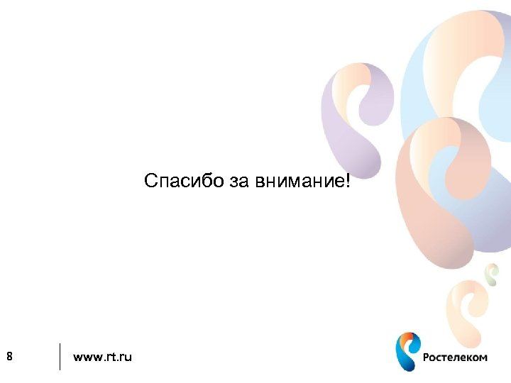 Спасибо за внимание! 8 www. rt. ru