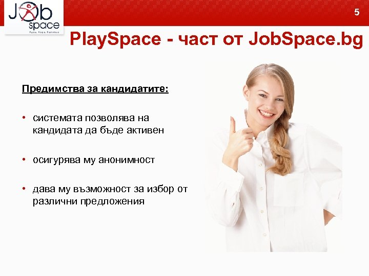 5 Play. Space - част от Job. Space. bg Предимства за кандидатите: • системата