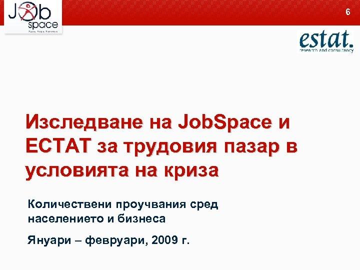6 Изследване на Job. Space и ЕСТАТ за трудовия пазар в условията на криза