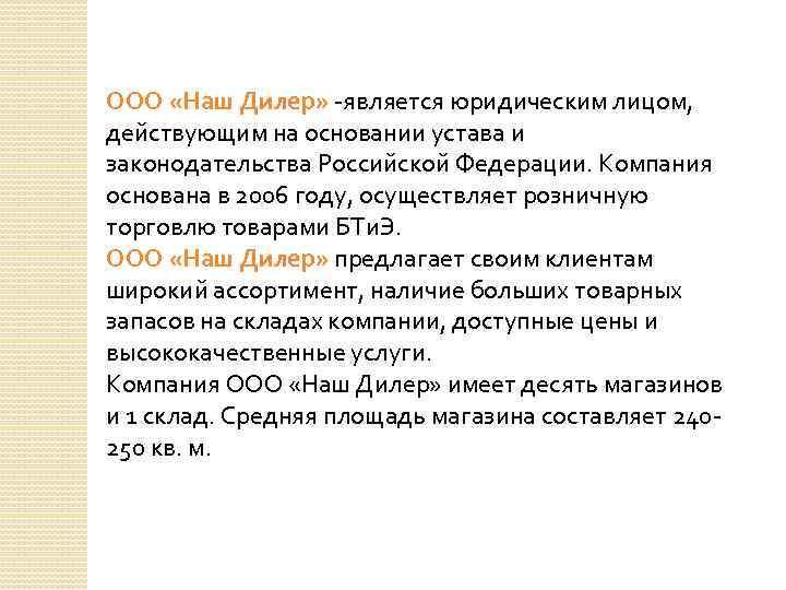 ООО «Наш Дилер» -является юридическим лицом, действующим на основании устава и законодательства Российской Федерации.