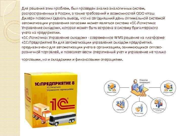 Для решения этих проблем, был проведен анализ аналогичных систем, распространенных в России, а также