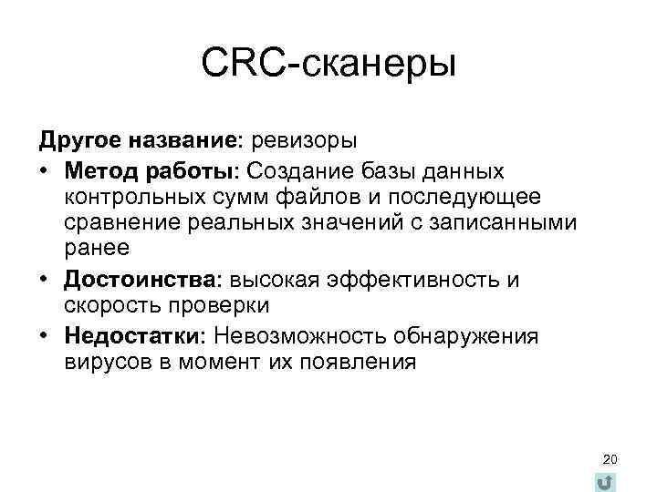 CRC-сканеры Другое название: ревизоры • Метод работы: Создание базы данных контрольных сумм файлов и