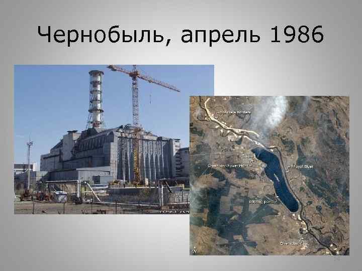 Чернобыль, апрель 1986 14