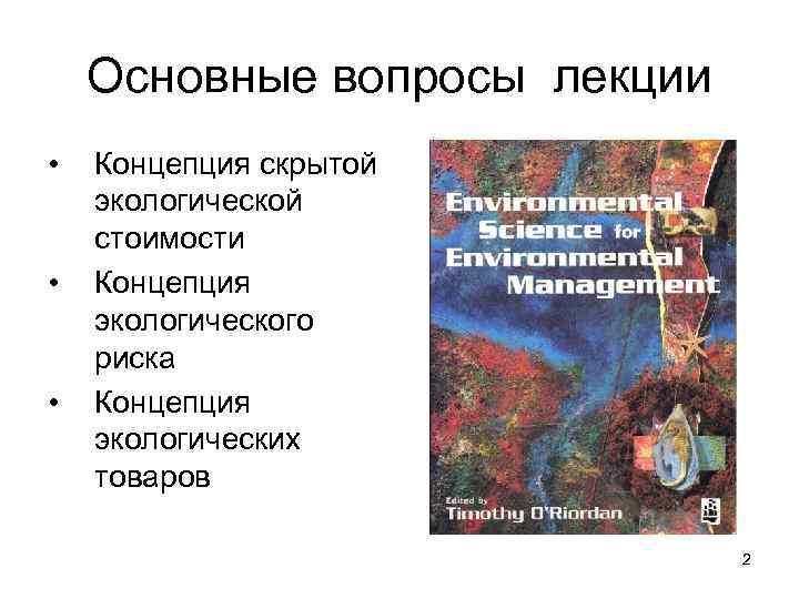 Основные вопросы лекции • • • Концепция скрытой экологической стоимости Концепция экологического риска Концепция