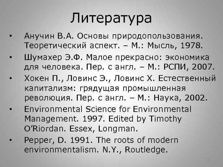Литература • • • Анучин В. А. Основы природопользования. Теоретический аспект. – М. :