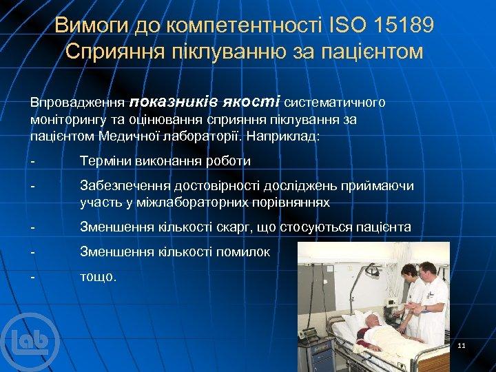 Вимоги до компетентності ISO 15189 Сприяння піклуванню за пацієнтом Впровадження показників якості систематичного моніторингу