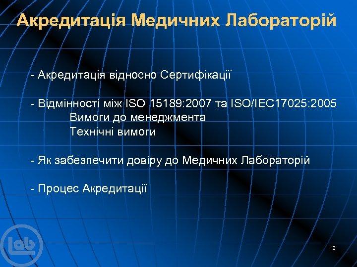 Акредитація Медичних Лабораторій - Акредитація відносно Сертифікації - Відмінності між ISO 15189: 2007 та