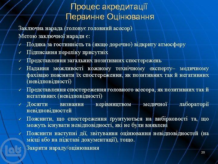 Процес акредитації Первинне Оцінювання Заключна нарада (головує головний асесор) Метою заключної наради є: ü