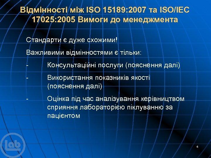 Відмінності між ISO 15189: 2007 та ISO/IEC 17025: 2005 Вимоги до менеджмента Стандарти є