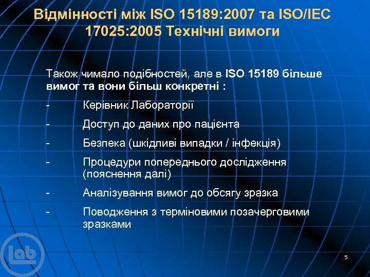 Відмінності між ISO 15189: 2007 та ISO/IEC 17025: 2005 Технічні вимоги Також чимало подібностей,