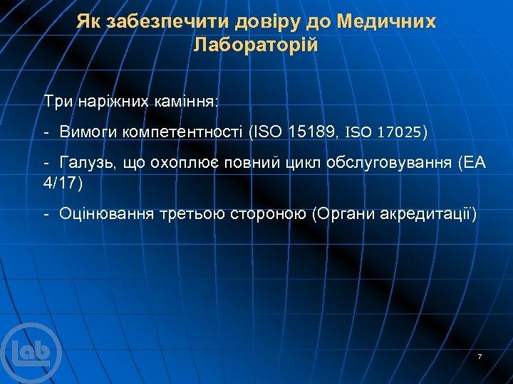 Як забезпечити довіру до Медичних Лабораторій Три наріжних каміння: - Вимоги компетентності (ISO 15189,