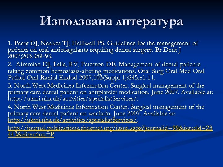 Използвана литература 1. Perry DJ, Noakes TJ, Helliwell PS. Guidelines for the management of