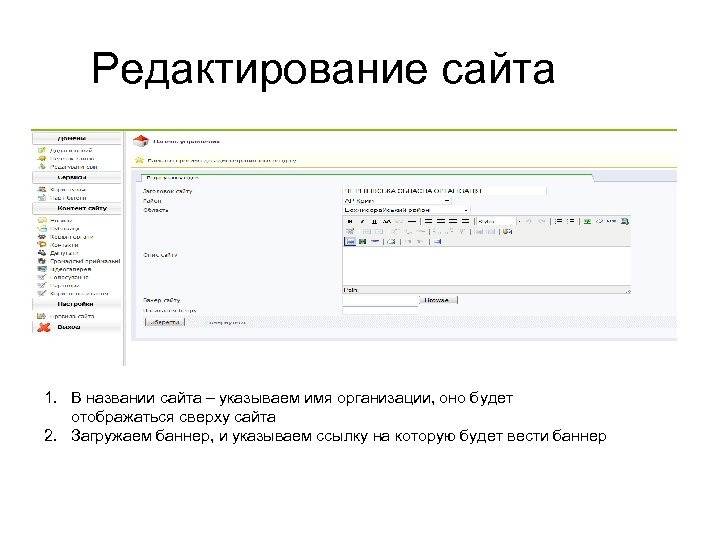 Редактирование сайта 1. В названии сайта – указываем имя организации, оно будет отображаться сверху
