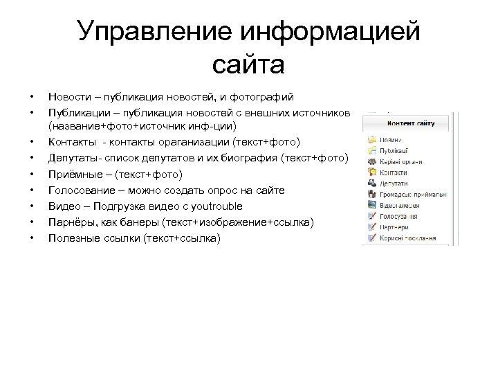 Управление информацией сайта • • • Новости – публикация новостей, и фотографий Публикации –