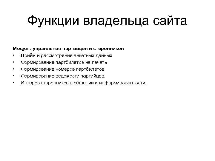 Функции владельца сайта Модуль управления партийцев и сторонников • Приём и рассмотрение анкетных данных