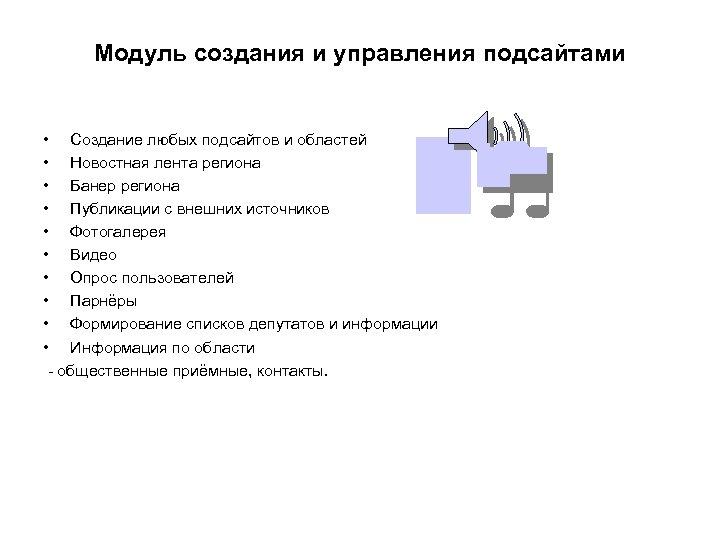 Модуль создания и управления подсайтами • Создание любых подсайтов и областей • Новостная лента