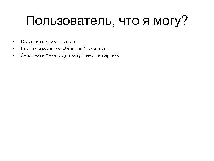 Пользователь, что я могу? • • • Оставлять комментарии Вести социальное общение (закрыто) Заполнить