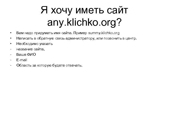 Я хочу иметь сайт any. klichko. org? • • • - Вам надо придумать