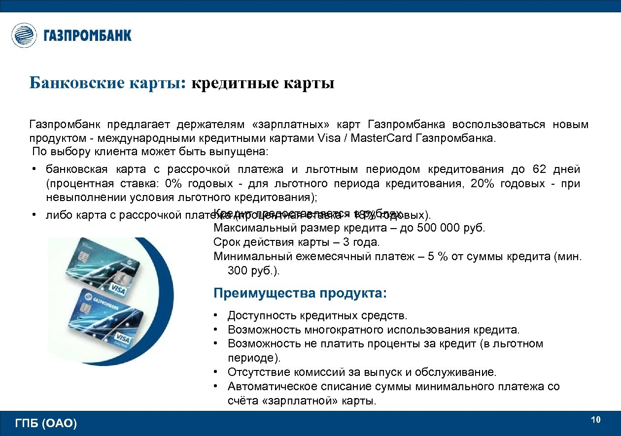 Банковские карты: кредитные карты Газпромбанк предлагает держателям «зарплатных» карт Газпромбанка воспользоваться новым продуктом -