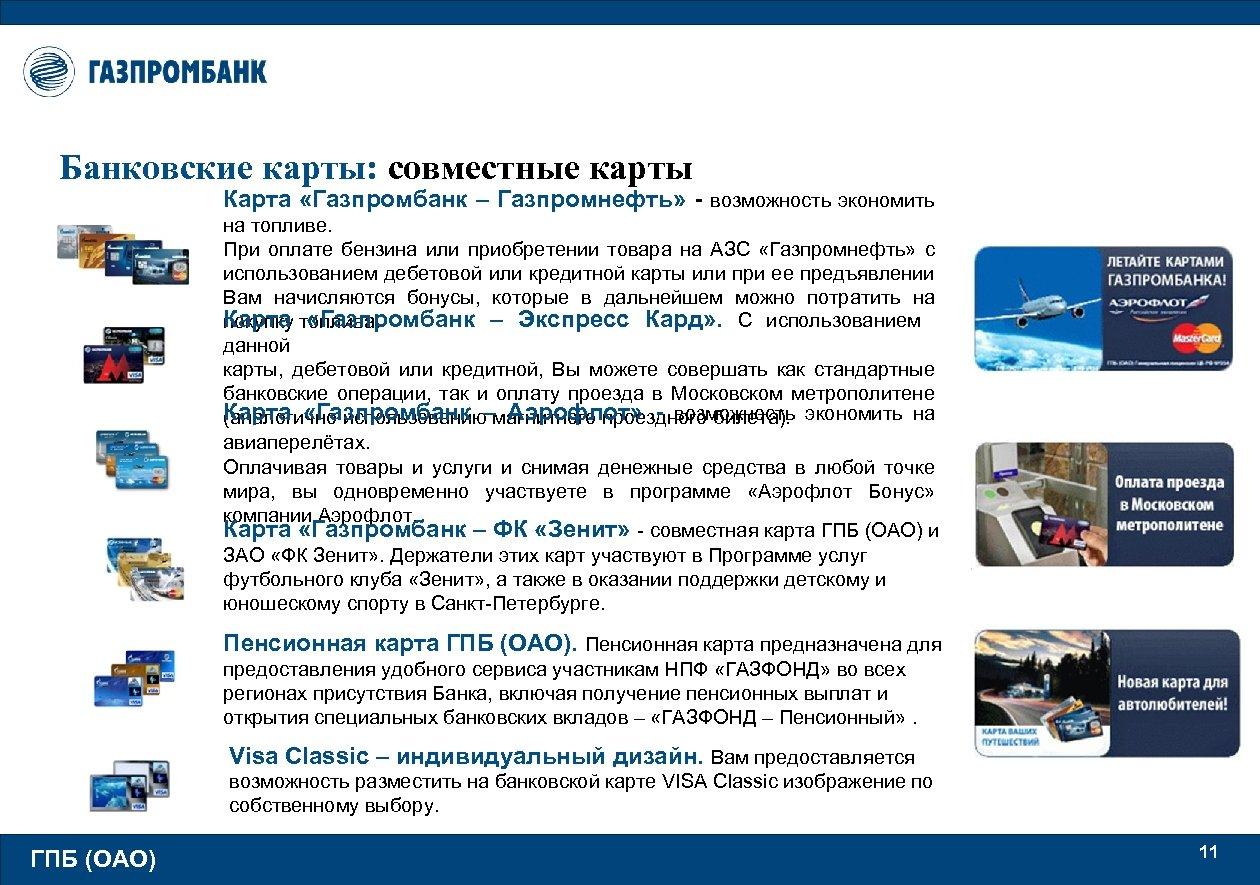 Банковские карты: совместные карты Карта «Газпромбанк – Газпромнефть» - возможность экономить на топливе. При