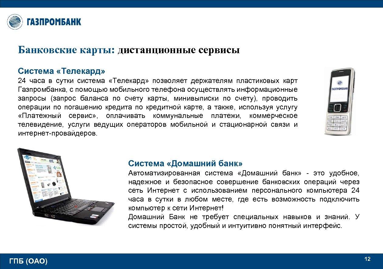 Банковские карты: дистанционные сервисы Система «Телекард» 24 часа в сутки система «Телекард» позволяет держателям