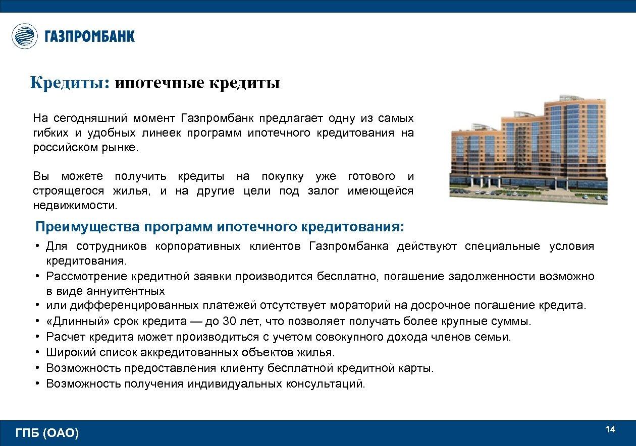 Кредиты: ипотечные кредиты На сегодняшний момент Газпромбанк предлагает одну из самых гибких и удобных