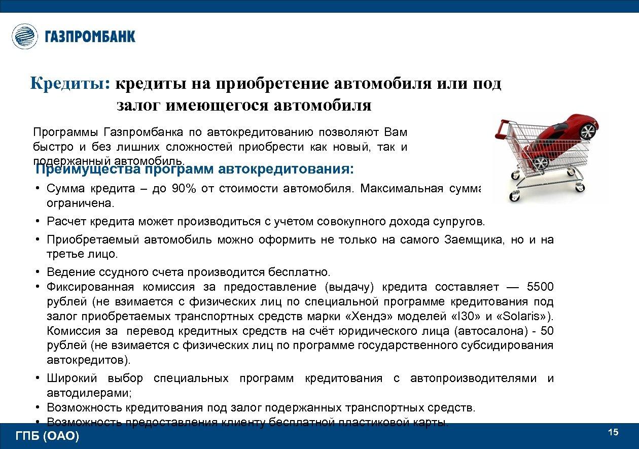Кредиты: кредиты на приобретение автомобиля или под залог имеющегося автомобиля Программы Газпромбанка по автокредитованию