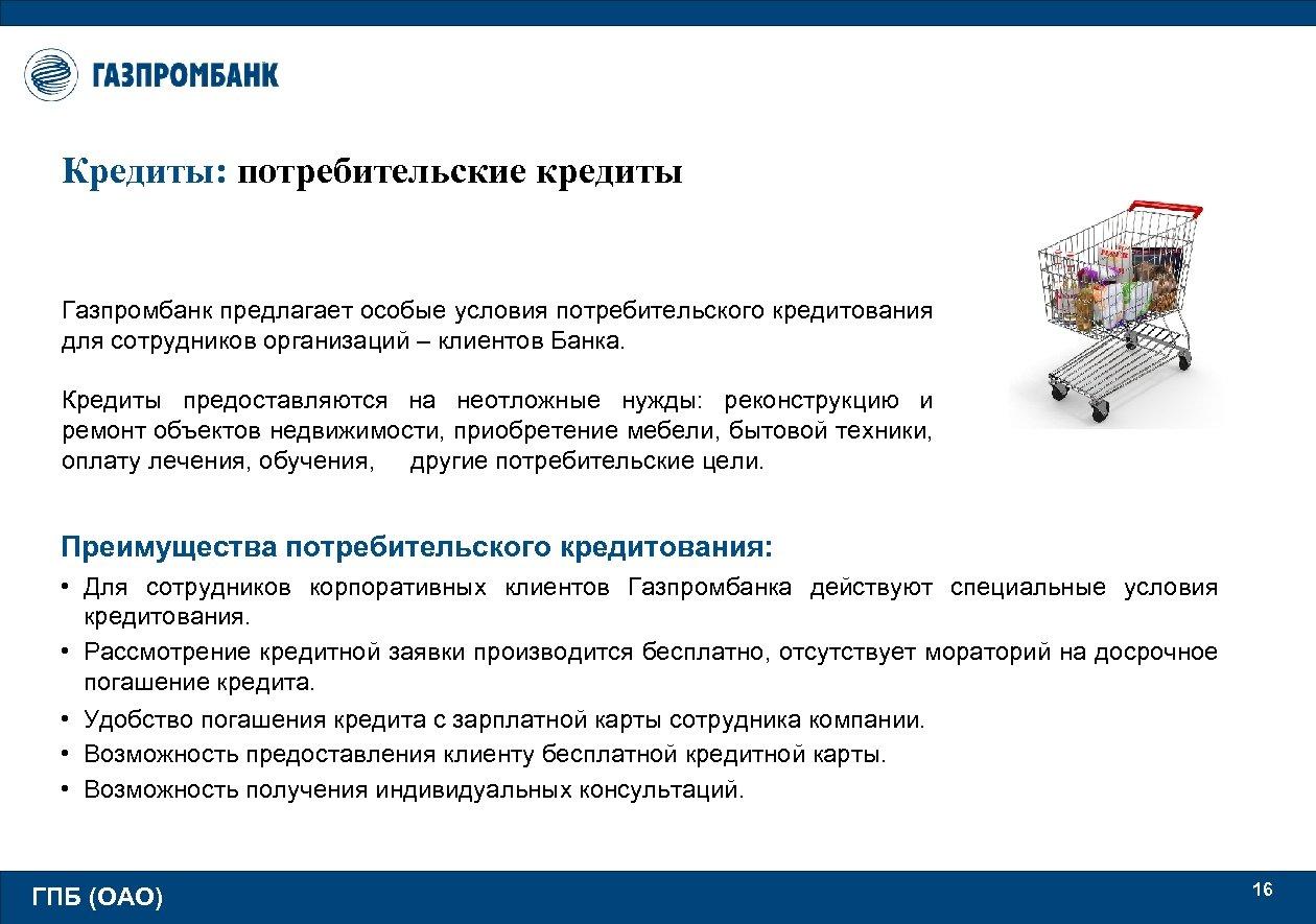 Кредиты: потребительские кредиты Газпромбанк предлагает особые условия потребительского кредитования для сотрудников организаций – клиентов