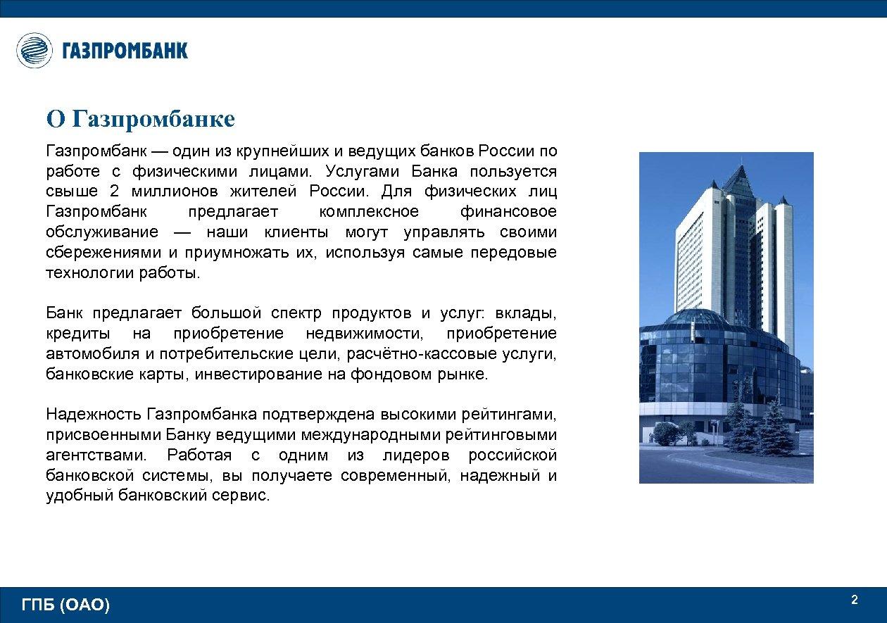 О Газпромбанке Газпромбанк — один из крупнейших и ведущих банков России по работе с