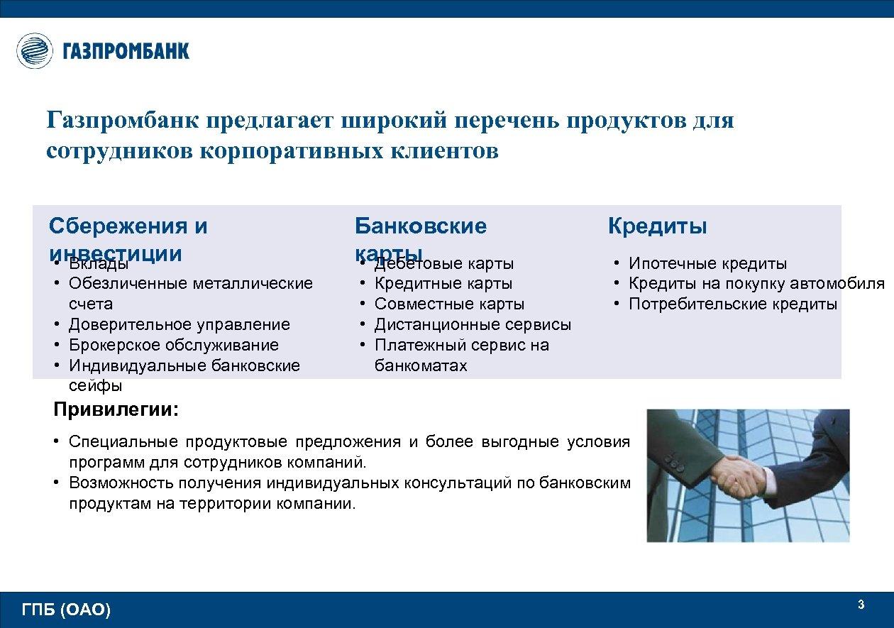 Газпромбанк предлагает широкий перечень продуктов для сотрудников корпоративных клиентов Сбережения и инвестиции • Вклады