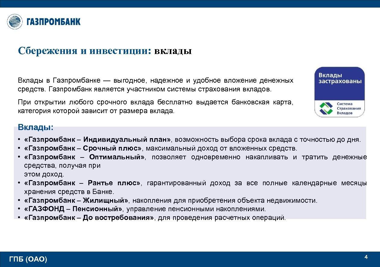 Сбережения и инвестиции: вклады Вклады в Газпромбанке — выгодное, надежное и удобное вложение денежных