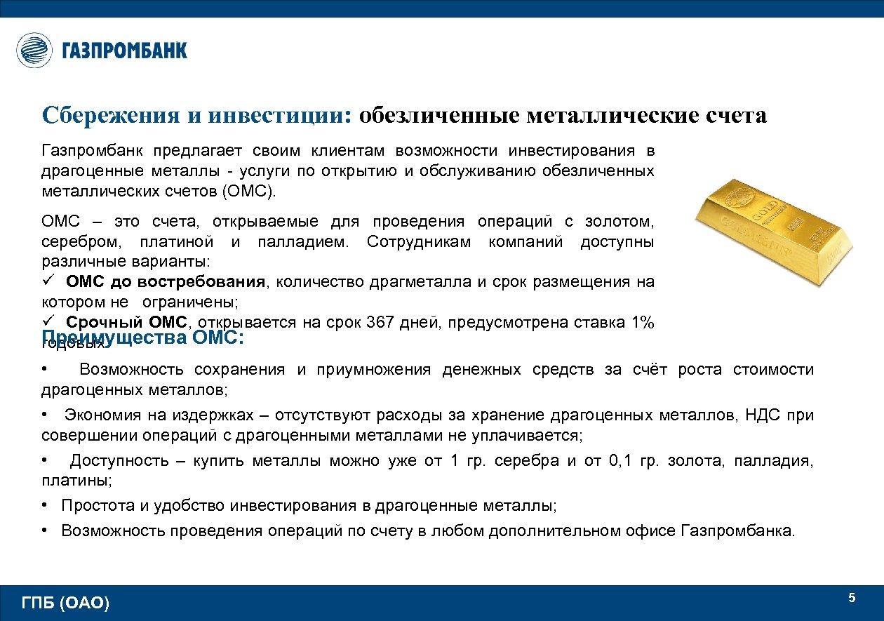 Сбережения и инвестиции: обезличенные металлические счета Газпромбанк предлагает своим клиентам возможности инвестирования в драгоценные