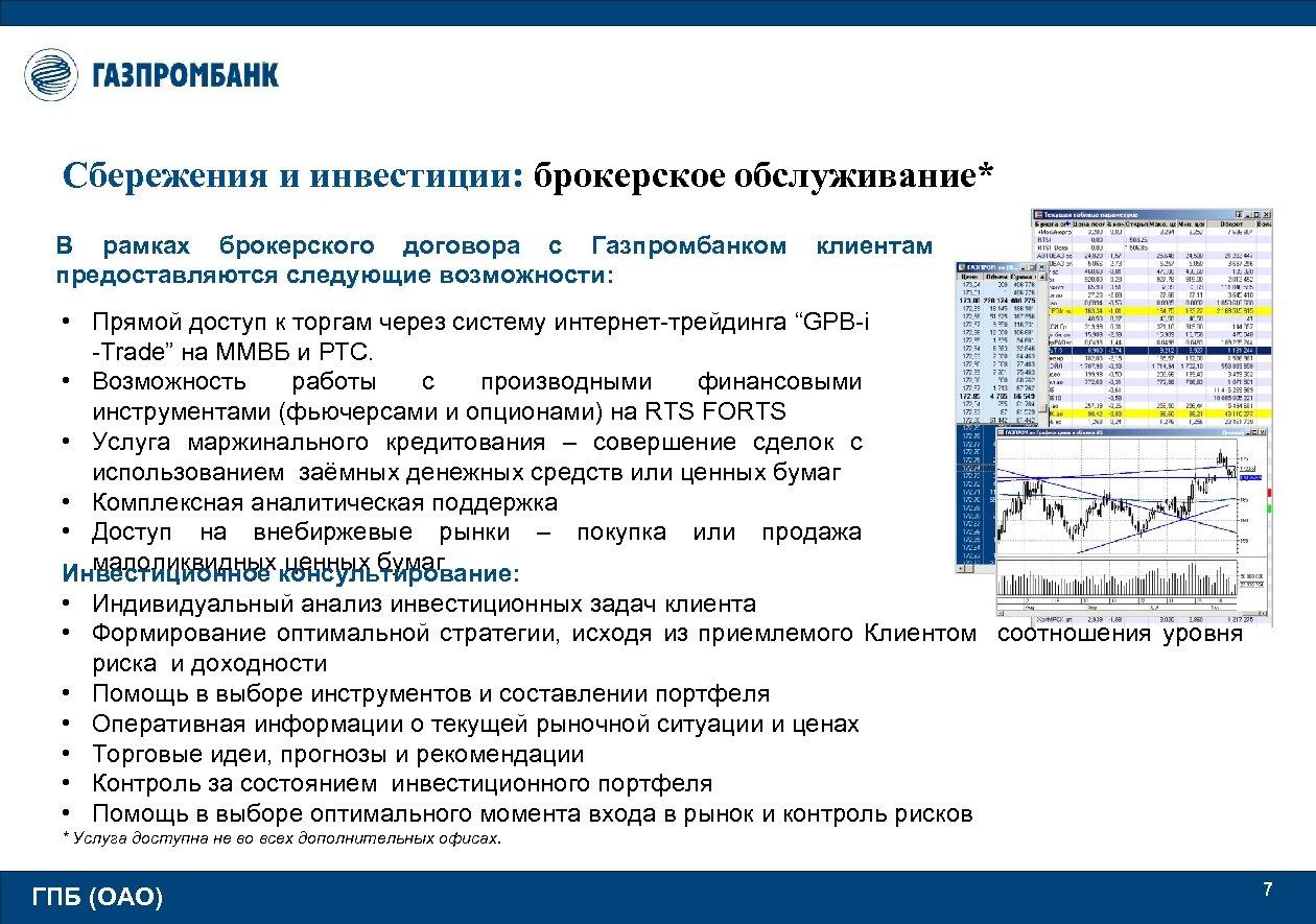 Сбережения и инвестиции: брокерское обслуживание* В рамках брокерского договора с Газпромбанком предоставляются следующие возможности: