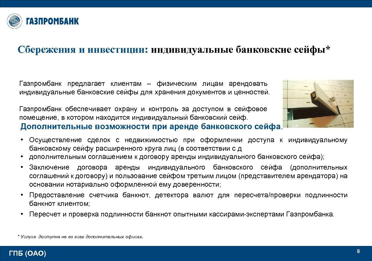 Сбережения и инвестиции: индивидуальные банковские сейфы* Газпромбанк предлагает клиентам – физическим лицам арендовать индивидуальные