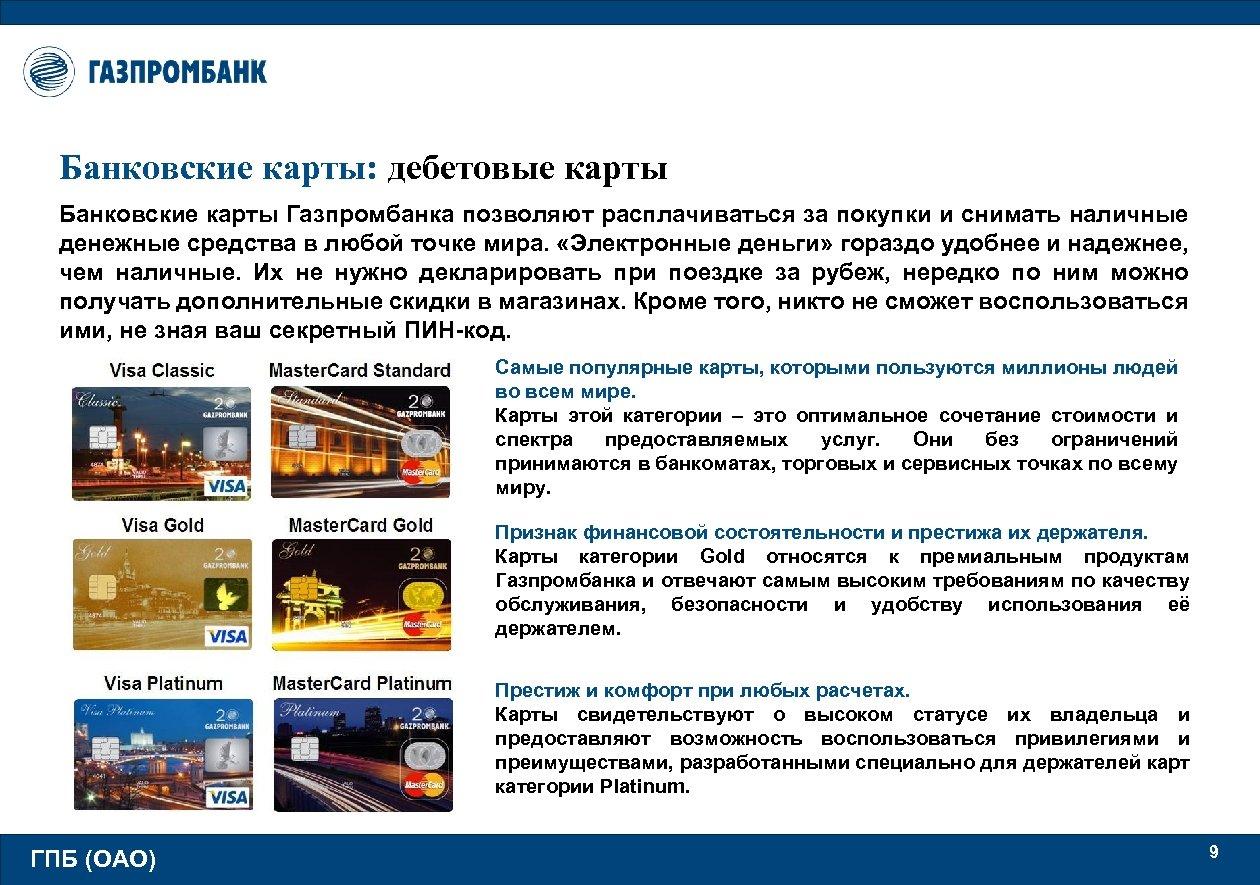 Банковские карты: дебетовые карты Банковские карты Газпромбанка позволяют расплачиваться за покупки и снимать наличные