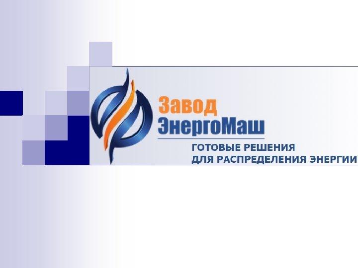 ПТК АСУТП ПС 500 к. В Вологодская. Опыт реализации проекта.